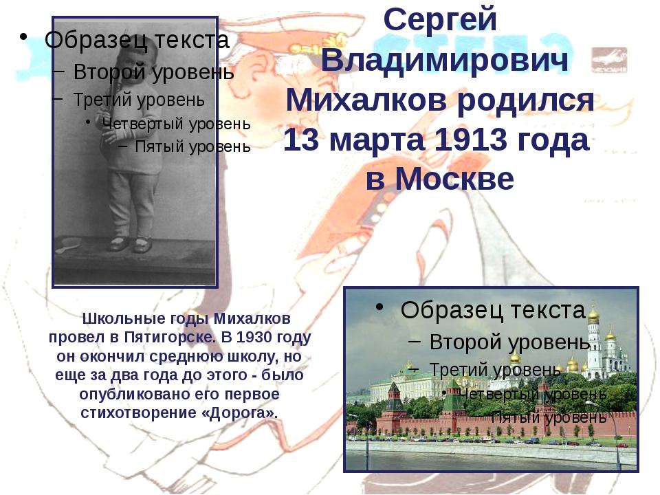 Сергей Владимирович Михалков родился 13 марта 1913 года в Москве Школьные год...