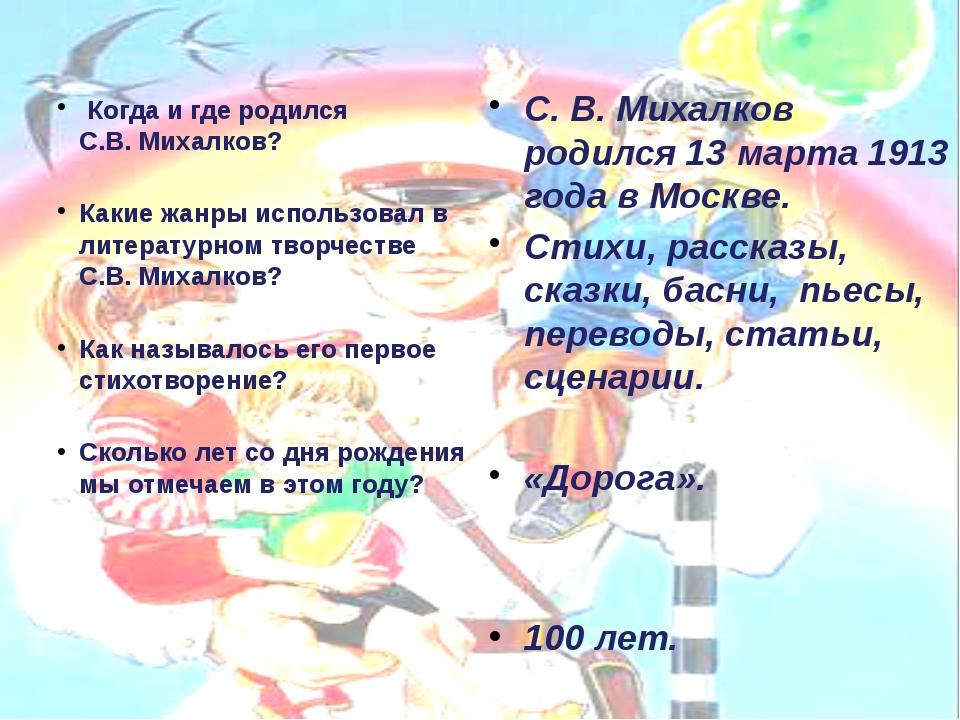 Когда и где родился С.В.Михалков? Какие жанры использовал в литературном т...