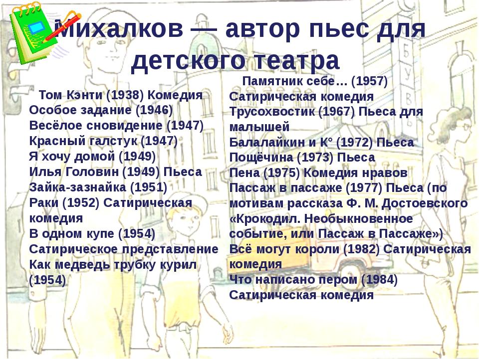 Михалков — автор пьес для детского театра Том Кэнти (1938) Комедия Особое зад...