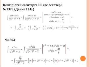 Келтірілген есептерге ұқсас есептер: №1376 (Данко П.Е.) №1363