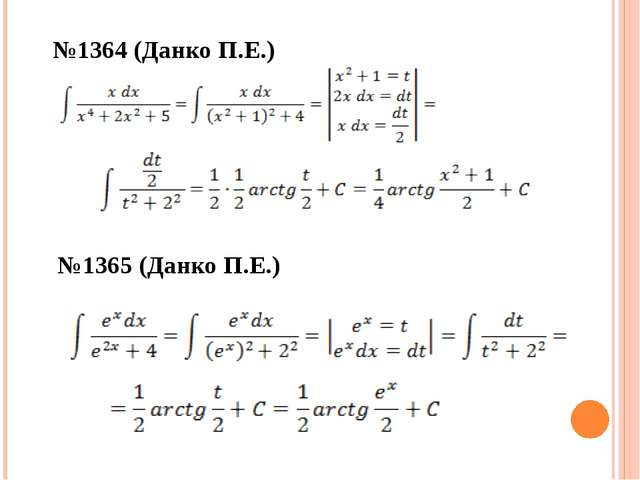 №1364 (Данко П.Е.) №1365 (Данко П.Е.)