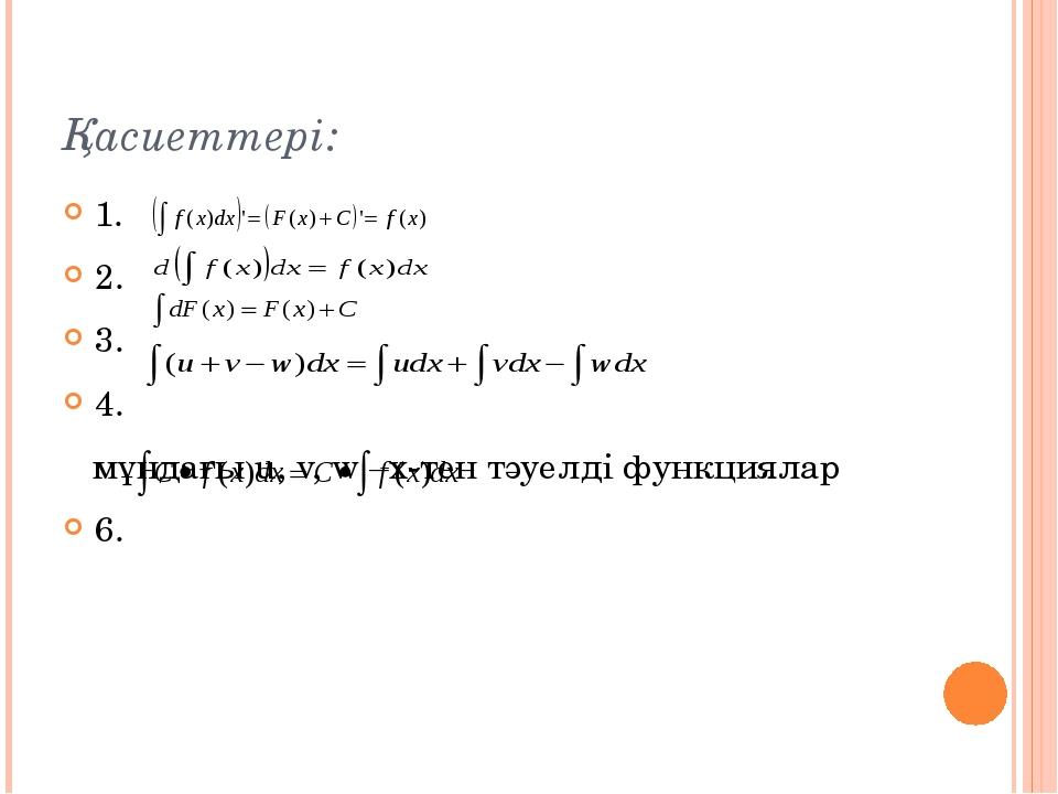 Қасиеттері: 1. 2. 3. 4.  мұндағы u, v, w –х-тен тәуелді функциялар 6.