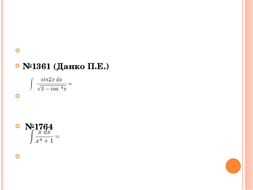 №1361 (Данко П.Е.) №1764