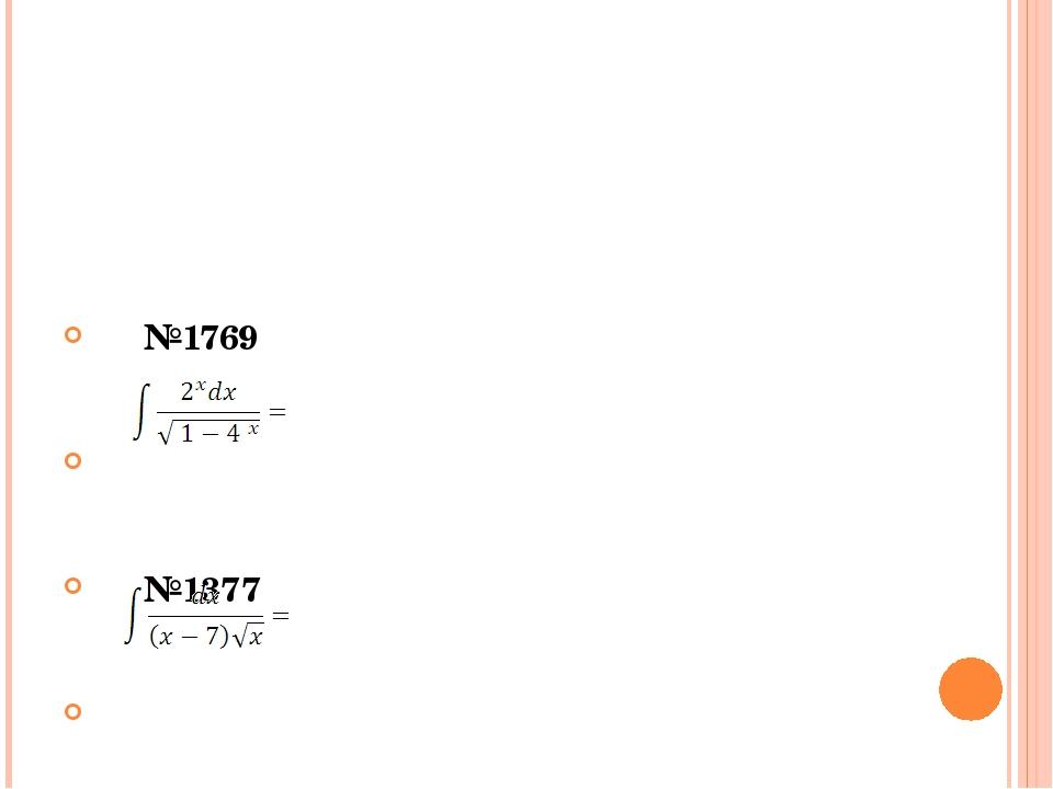 №1769 №1377