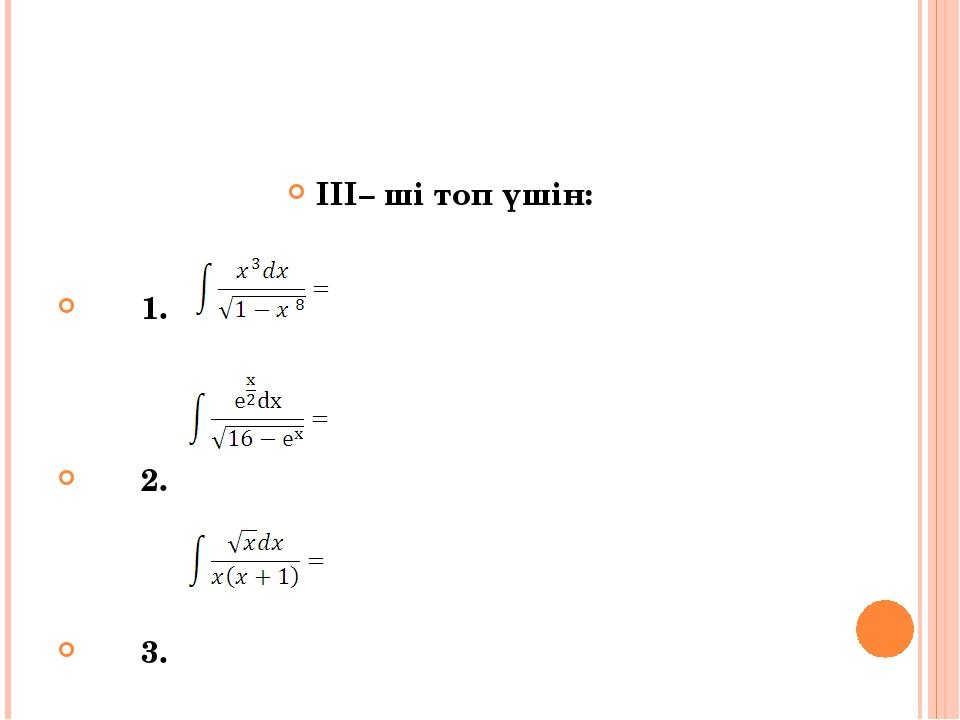 ІІІ– ші топ үшін: 1. 2. 3.