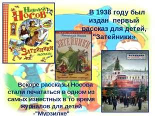 """В 1938 году был издан первый рассказ для детей, """"Затейники» Вскоре рассказы"""