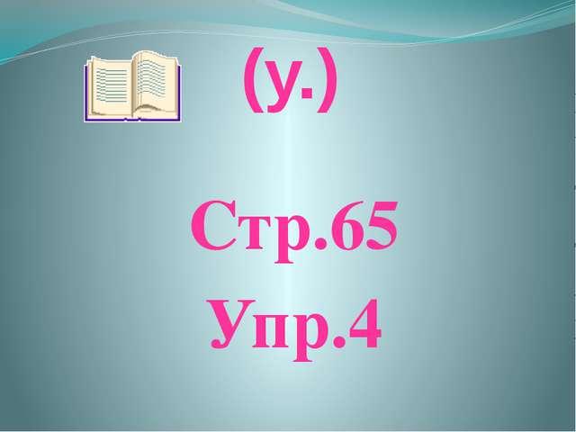 (у.) Стр.65 Упр.4
