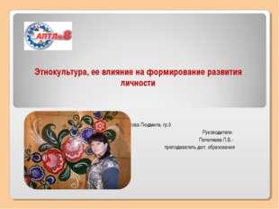 Этнокультура, ее влияние на формирование развития личности Альмякова Людмила,