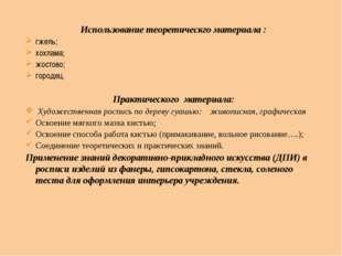Использование теоретическго материала : гжель; хохлама; жостово; городец. Пра