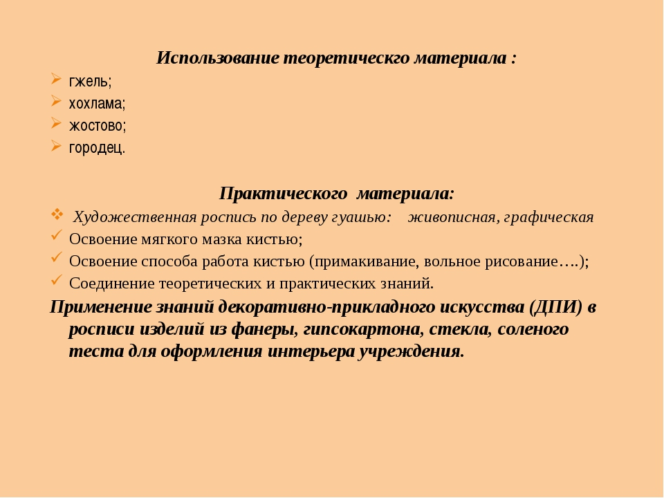 Использование теоретическго материала : гжель; хохлама; жостово; городец. Пра...
