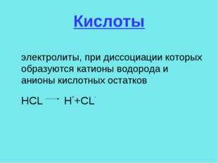 Кислоты электролиты, при диссоциации которых образуются катионы водорода и ан