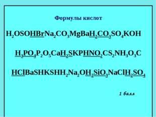 Формулы кислот H2OSOHBrNa2CО3MgBaH2CO3SO4KOH H3PO4P2O5CaH2SKPHNO2CS2NH3O3C H