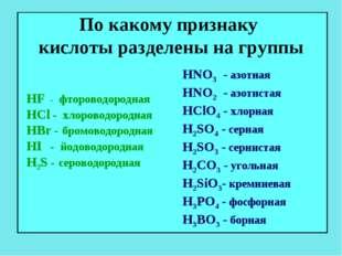 По какому признаку кислоты разделены на группы HNO3 - азотная HNO2 - азотиста