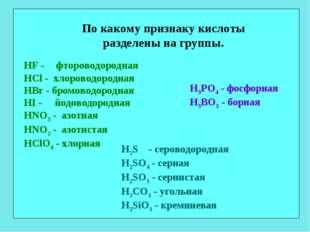 По какому признаку кислоты разделены на группы. HF - фтороводородная HCl - хл