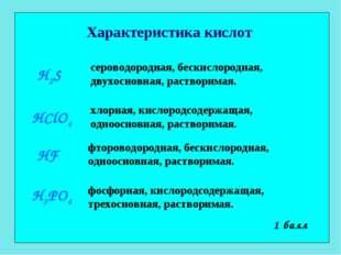 Характеристика кислот H2S HClO4 HF H3PO4 сероводородная, бескислородная, двух