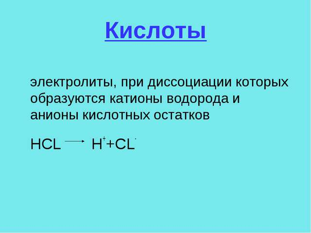 Кислоты электролиты, при диссоциации которых образуются катионы водорода и ан...