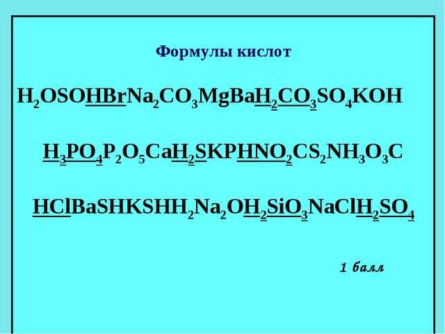 Формулы кислот H2OSOHBrNa2CО3MgBaH2CO3SO4KOH H3PO4P2O5CaH2SKPHNO2CS2NH3O3C H...