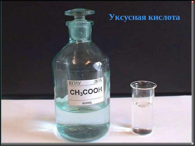 Уксусная кислота