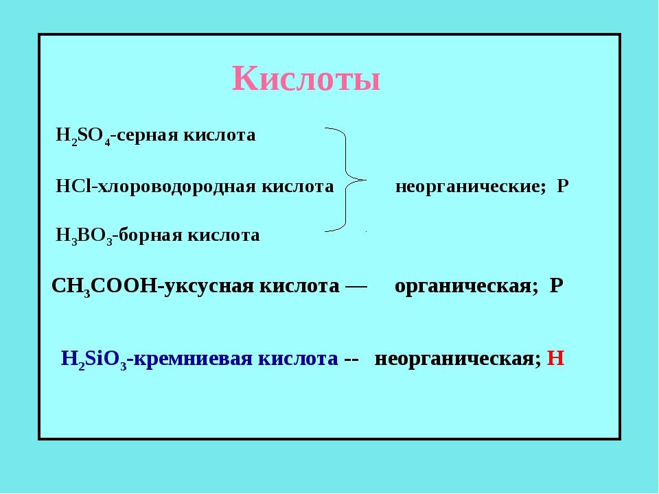 Кислоты H2SO4-серная кислота HCl-хлороводородная кислота неорганические; Р H3...