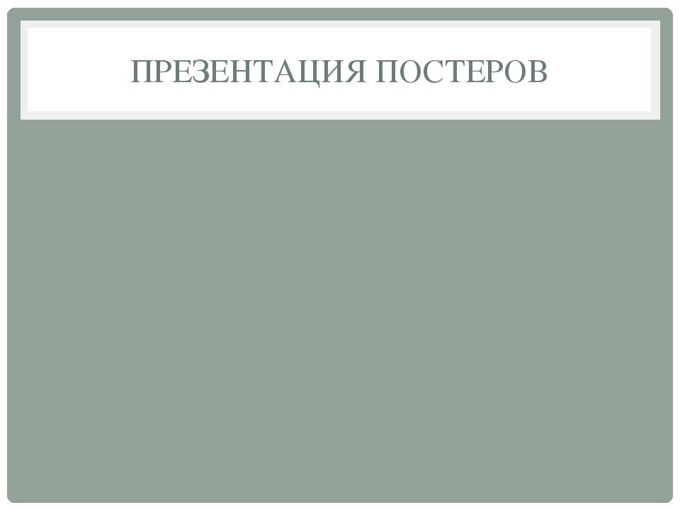 ПРЕЗЕНТАЦИЯ ПОСТЕРОВ