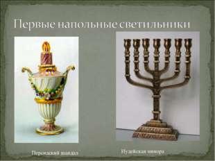 Персидский шандал Иудейская минора