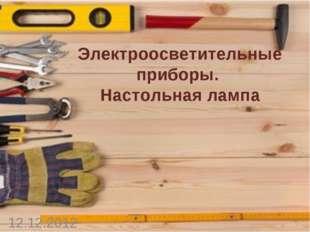 Электроосветительные приборы. Настольная лампа 12.12.2012