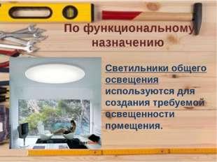 По функциональному назначению Светильники общего освещения используются для с