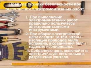 Правила техники безопасности при выполнении электромонтажных работ 1. При вып