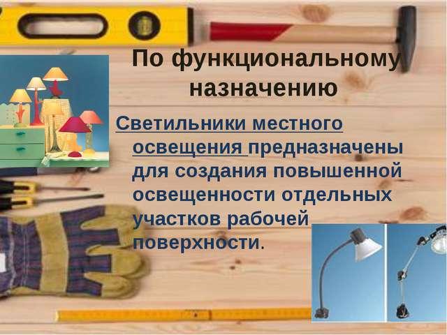 По функциональному назначению Светильники местного освещения предназначены дл...