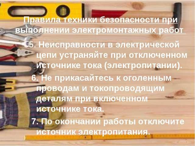 Правила техники безопасности при выполнении электромонтажных работ 5. Неиспра...