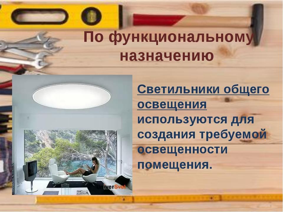 По функциональному назначению Светильники общего освещения используются для с...