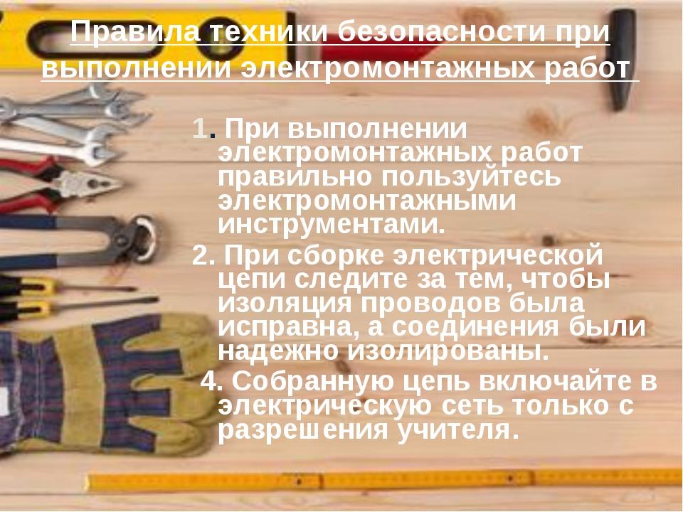 Правила техники безопасности при выполнении электромонтажных работ 1. При вып...