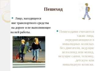 Пешеход Лицо, находящееся вне транспортного средства на дороге и не выполняющ