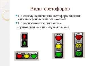 Виды светофоров По своему назначению светофоры бывают -транспортные или пешех