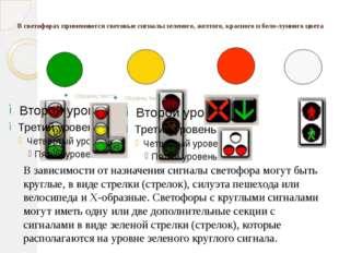 В светофорах применяются световые сигналы зеленого, желтого, красного и бело