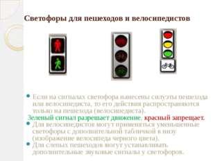 Светофоры для пешеходов и велосипедистов Если на сигналах светофора нанесены