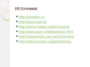Источники: http://Autoban.ru http://auto.mail.ru/ http://about-roads.ru/pdd-h
