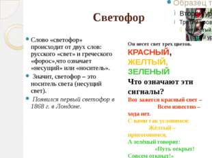Светофор Слово «светофор» происходит от двух слов: русского «свет» и греческо