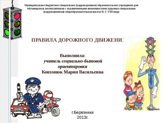ПРАВИЛА ДОРОЖНОГО ДВИЖЕНИЯ Выполнила: учитель социально-бытовой ориентировки...