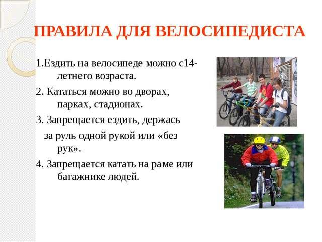 ПРАВИЛА ДЛЯ ВЕЛОСИПЕДИСТА 1.Ездить на велосипеде можно с14-летнего возраста....