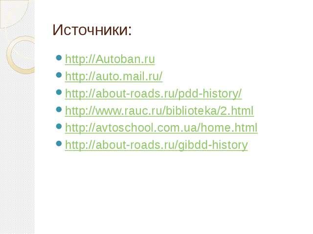 Источники: http://Autoban.ru http://auto.mail.ru/ http://about-roads.ru/pdd-h...