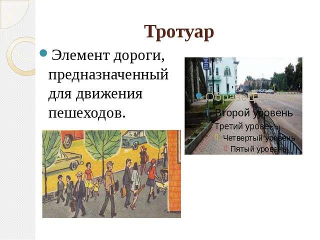 Тротуар Элемент дороги, предназначенный для движения пешеходов.