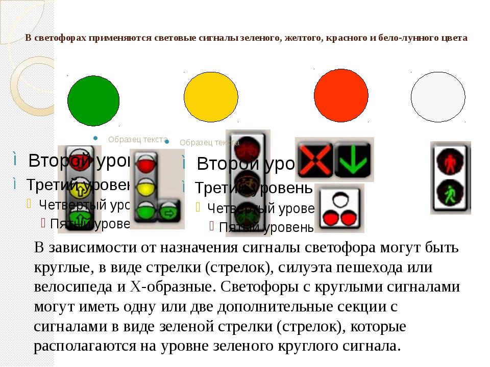 В светофорах применяются световые сигналы зеленого, желтого, красного и бело...