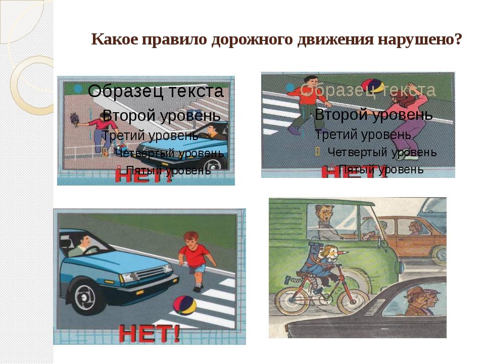 Какое правило дорожного движения нарушено?