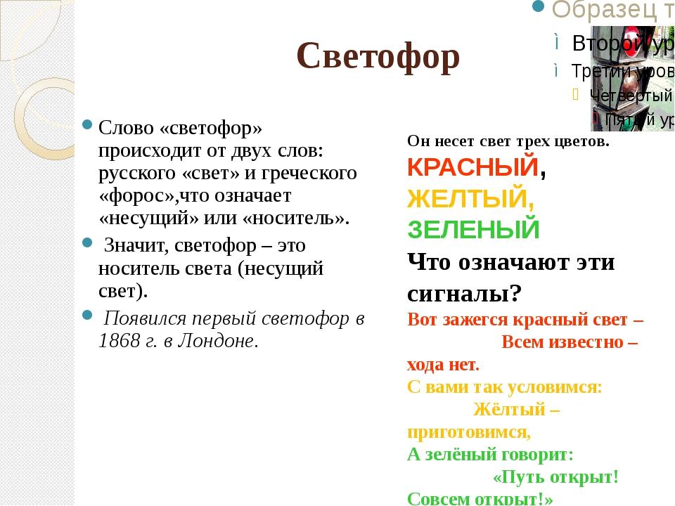 Светофор Слово «светофор» происходит от двух слов: русского «свет» и греческо...