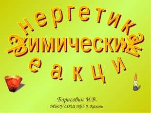. Борисович И.В. МБОУ СОШ №55 Г.Казань Борисовмч И.В. МОУ СОШ № 55 Казань