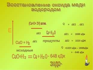 ΔЕ1 ΔЕ1 ΔЕ2 ΔЕ2 Q = - ΔЕ1 ΔЕ2 = = 1668 кДж 1020 кДЖ Q = 1020 кДж – 1668кДж =