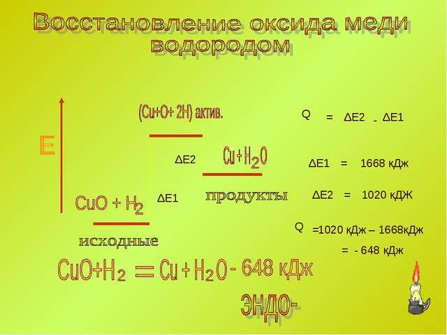 ΔЕ1 ΔЕ1 ΔЕ2 ΔЕ2 Q = - ΔЕ1 ΔЕ2 = = 1668 кДж 1020 кДЖ Q = 1020 кДж – 1668кДж =...