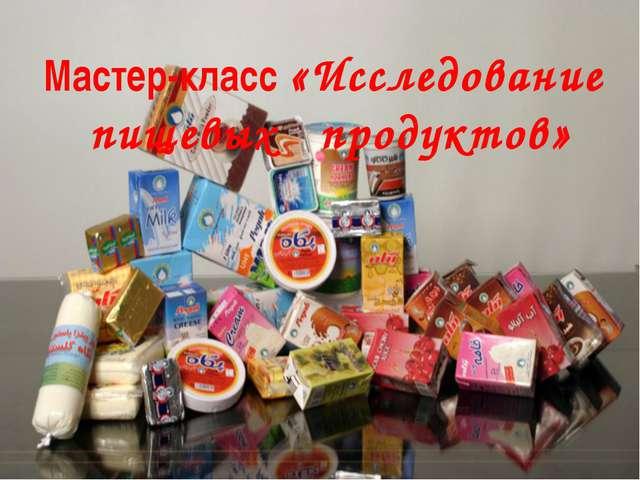 Мастер-класс «Исследование пищевых продуктов»