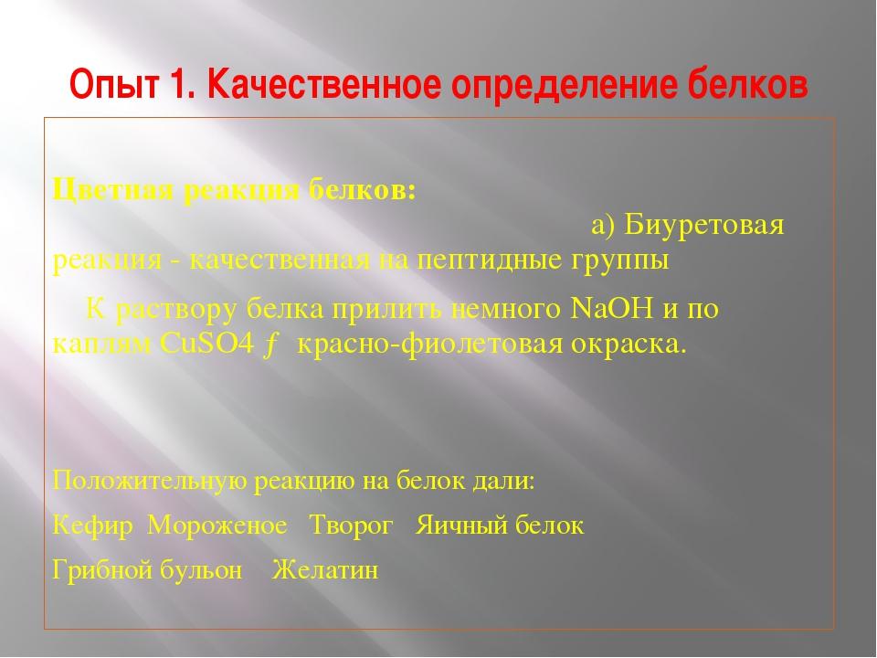 Опыт 1. Качественное определение белков Цветная реакция белков: а) Биуретовая...